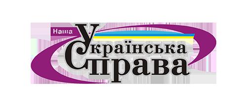 Наша Українська Справа