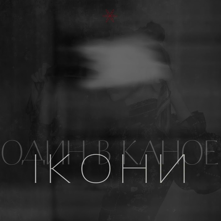 """""""Один в каное"""" порадували шанувальників новим синглом"""