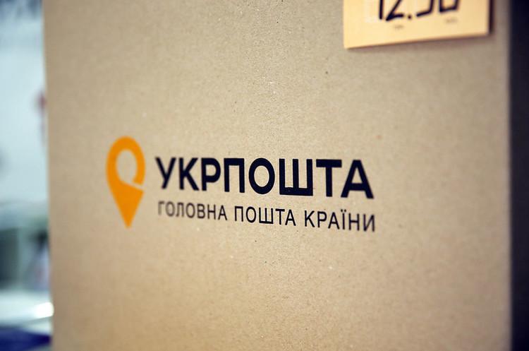 """Рада попередньо підтримала розширення фінансових послуг """"Укрпошти"""""""