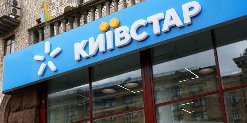 У роботі «Київстару» стався масштабний технічний збій