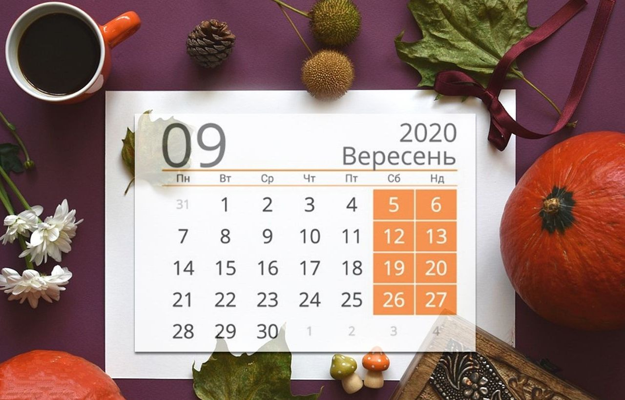 У вересні в Україні буде мінімальна кількість вихідних днів